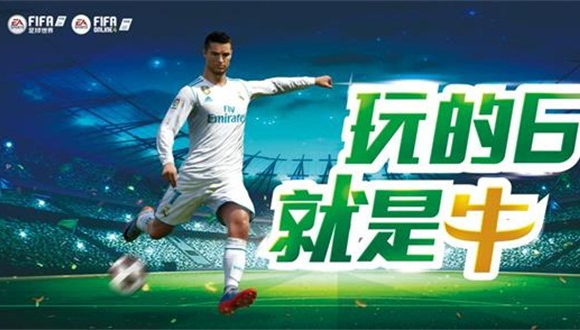 f69a4ac91fd9 Chinese brand Bull to embrace FIFA Online 4 and FIFA World Cup